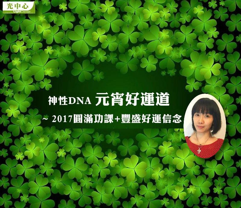 神性DNA 元宵好運道_台北2/11
