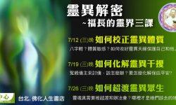 靈異解密~福長的靈界三課_7/12起_台北. 佛化人生
