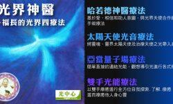 光界神醫系列-福長的光界四療法~四種人人可學可用__8/9起共六堂_台北