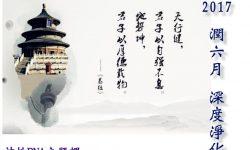 2017潤六月能量深度淨化_7/23(日)神性DNA主題課