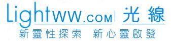光线 LIGHTww.com