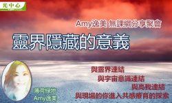AMY0724-2