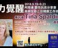 TINA WORKSHOP0715-1_光中心早鳥