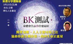 bk_NEW