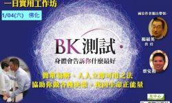 bk_class19.0104
