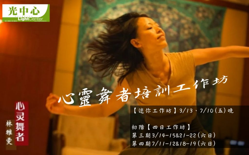 心靈舞者光中心封面-1024x637