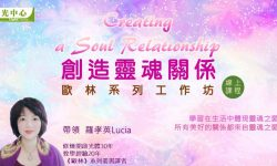 Soul Relationship_cover