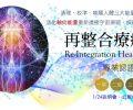 Re-Integration Healing2_VV2