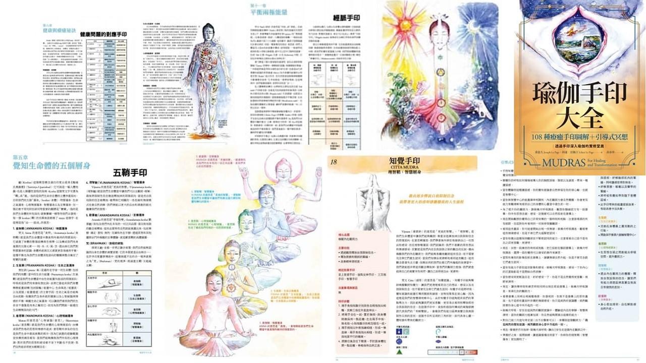 2020兩本瑜珈手印的工具書~