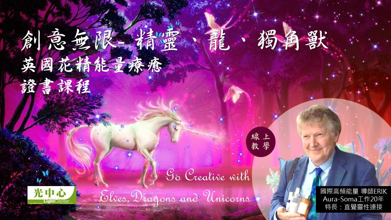 Erik_Unicorns