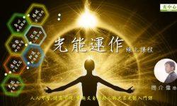 cover_Light01